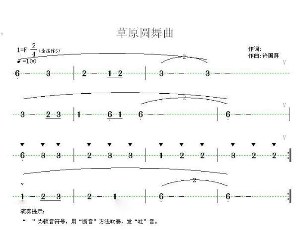 竖笛最简单乐谱