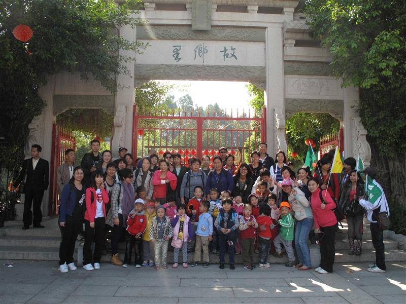 故乡里亲子秋游活动-广州市越秀区珠江实业幼儿园