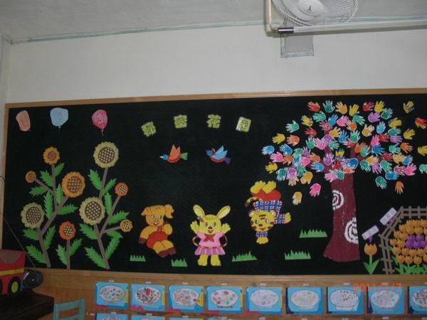 学习园地的黑板报图