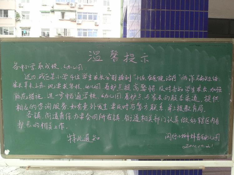 上海市闵行区小蝌蚪音乐幼儿园