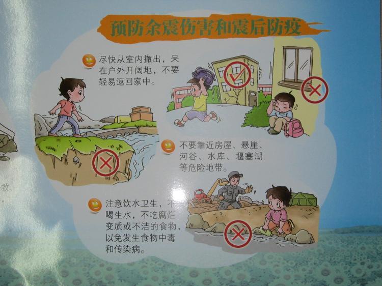 地震安全常识 幼儿_幼儿安全教育:地震了怎么办?视频 _网络排行榜
