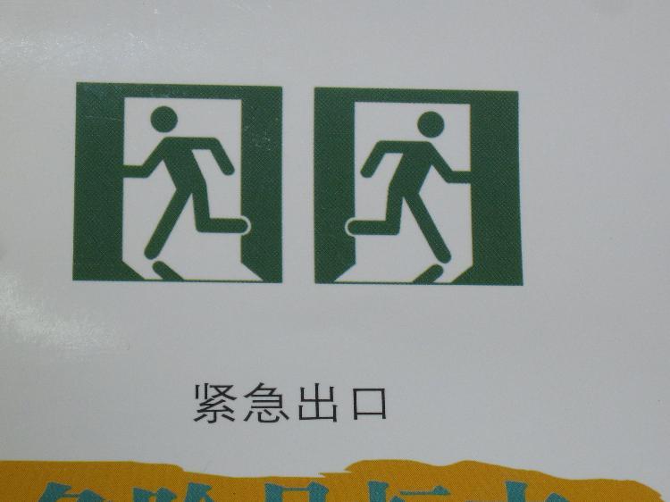 安全教育(二) 認識安全標志-定遠縣糧食局幼兒園
