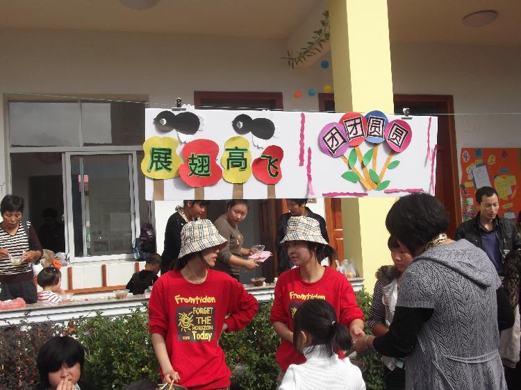 城星第二届美食节-仙居城星幼儿园岗青电话号码美食图片