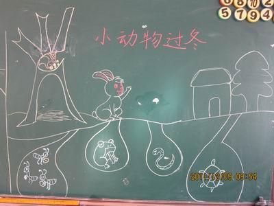 小动物过冬-定远县粮食局幼儿园