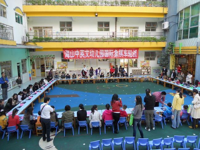 海山中英文幼儿园国际象棋车轮战
