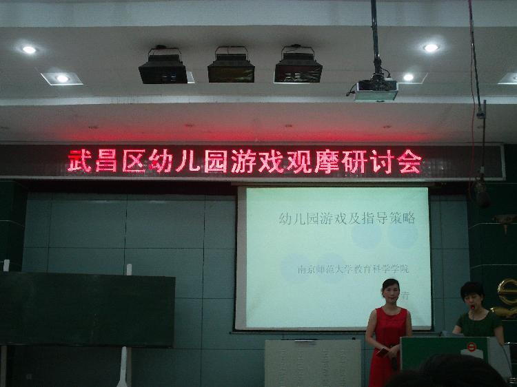市幼儿园骨干教师远赴武汉参加幼儿园游戏观摩研讨会