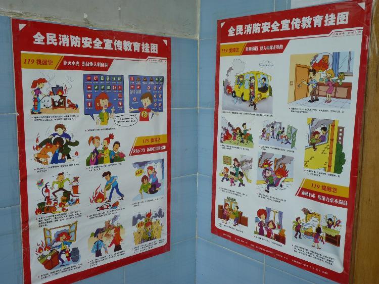 """""""安全教育月""""我园积极营造安全教育气氛-碧海湾幼儿园"""