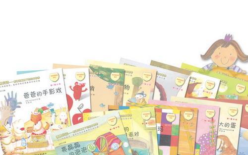 情景阅读--新课程背景下的绘本教学-星晨实验幼儿园