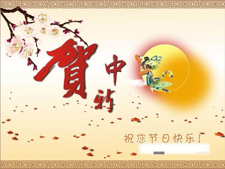 中秋节放假通知-惠州市惠阳区土湖幼儿园
