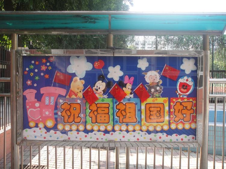 幼儿园门口宣传栏为国庆专门设计的板块