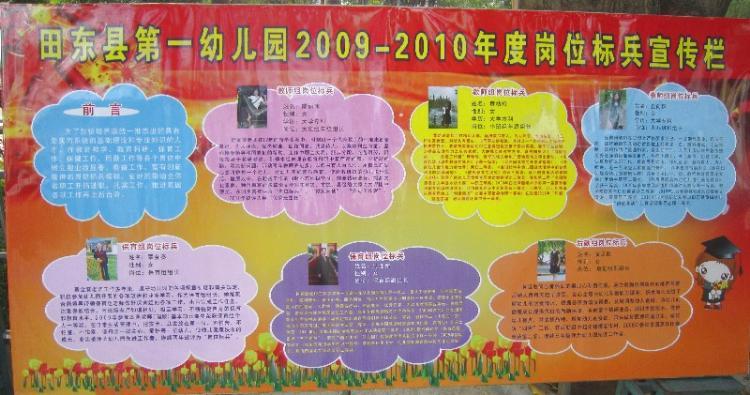 我园表彰先进喜迎第27个教师节-田东县第一幼儿园