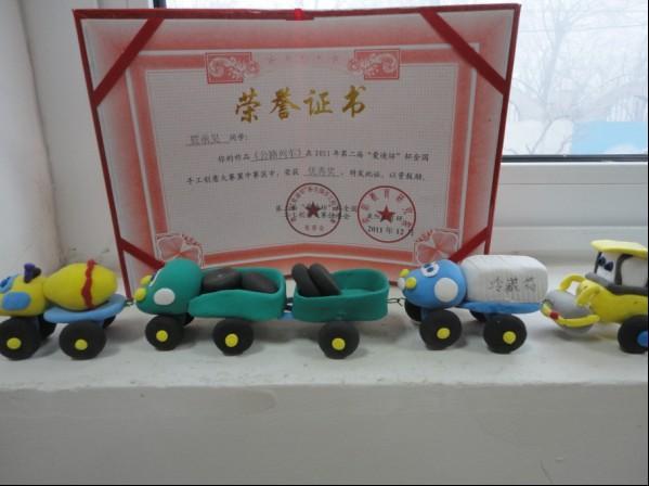 """幼幼幼儿获2011年第二届全国""""爱迪坊""""杯创意大赛奖项"""