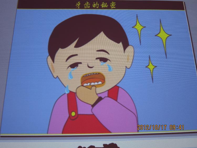 蛀牙虫 快走开-定远县粮食局幼儿园