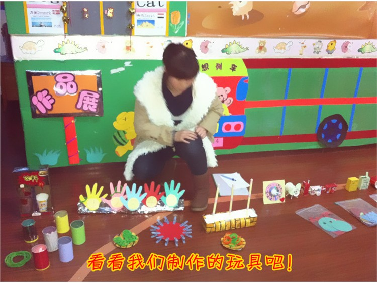 教师自制玩教具活动