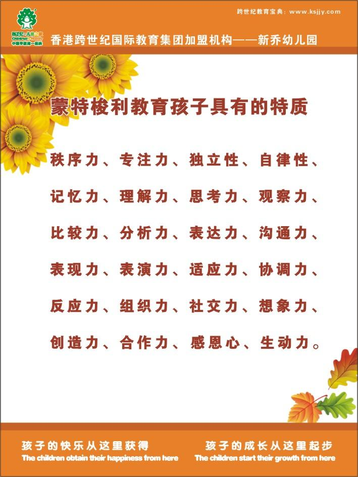 蒙氏双语幼儿园logo