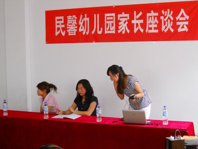 热烈祝贺平凉市崆峒区民馨幼儿园家长座谈会圆满成功!