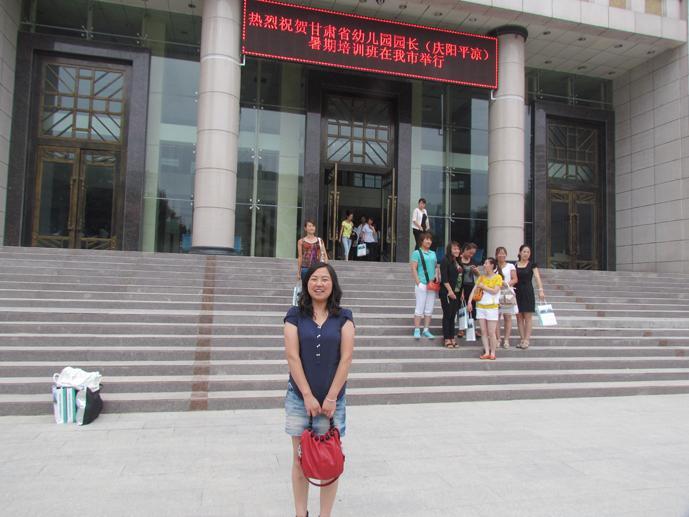 热烈祝贺平凉市崆峒区民馨幼儿景园长参加省幼儿园园长暑期培训学习!