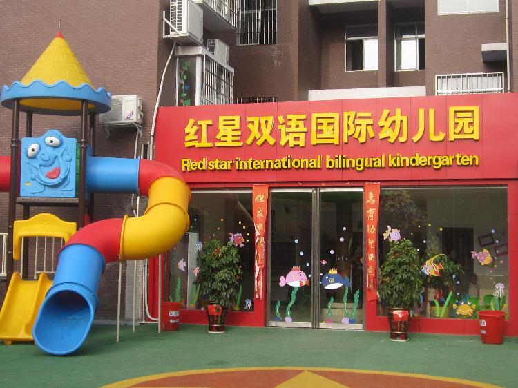 定远县粮食局幼儿园