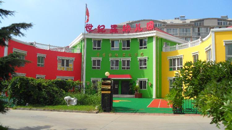 秦皇岛世纪星幼儿园