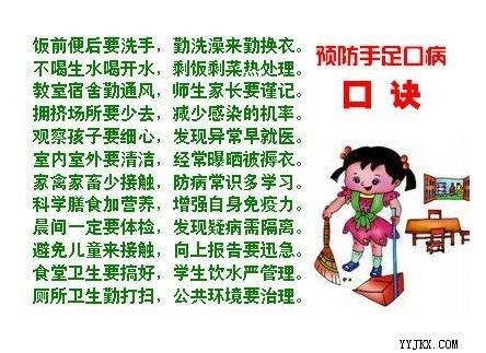 宣传图——预防手足口病-广州市越秀区登峰幼儿园