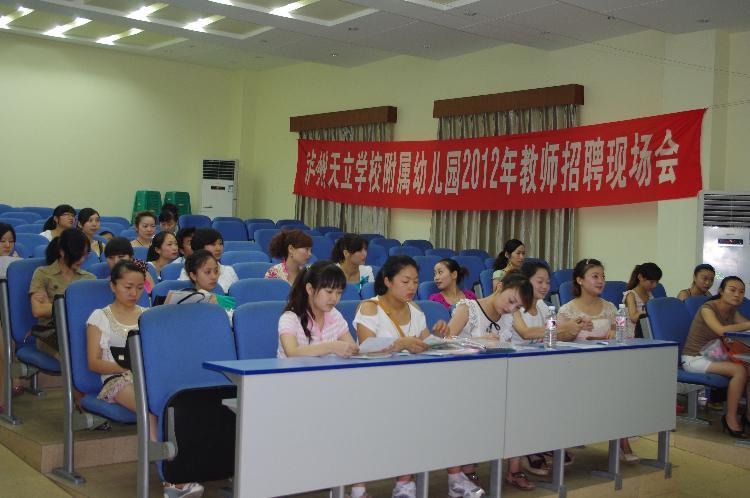 叶县招教-...附属幼儿园举行教师招聘现场会